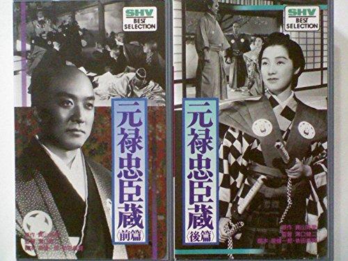 元禄忠臣蔵 前後編(全2巻セット)[VHS]