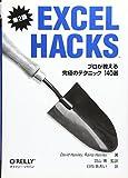 Excel Hacks 第2版― プロが教える究極のテクニック140選