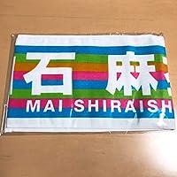 乃木坂46 2018 全国ツアー 推しメンタオル 白石麻衣