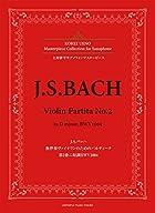 上野耕平サクソフォンマスターピース J.S.バッハ 無伴奏ヴァイオリンのためのパルティータ 第2番ニ短調BWV1004