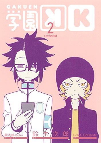 学園K(2) (Gファンタジーコミックス)の詳細を見る