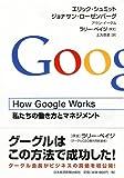 How Google Works (ハウ・グーグル・ワークス)  ―私たちの働き方とマネジメント 画像