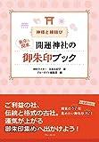 神様と縁結び 東京&関東 開運神社の御朱印ブック