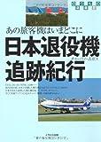 日本退役機追跡紀行―あの旅客機はいまどこに (のりもの選書)