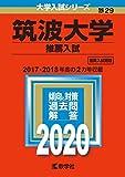 筑波大学(推薦入試) (2020年版大学入試シリーズ)
