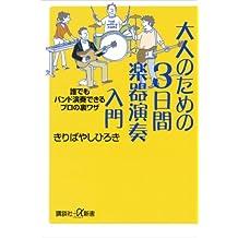 大人のための3日間楽器演奏入門 誰でもバンド演奏できるプロの裏ワザ (講談社+α新書)