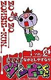 ゾゾゾ ゾンビ-くん(2) (てんとう虫コミックス)