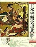 日本音楽大事典
