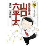総務部総務課 山口六平太 66 (ビッグコミックス)