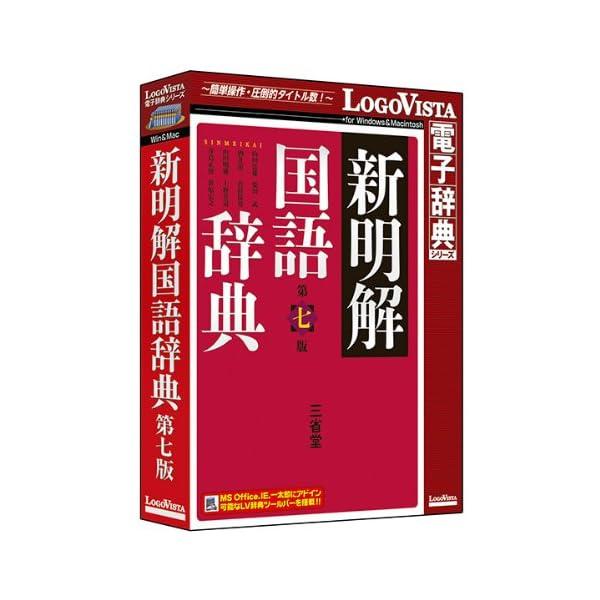 新明解国語辞典 第七版の商品画像