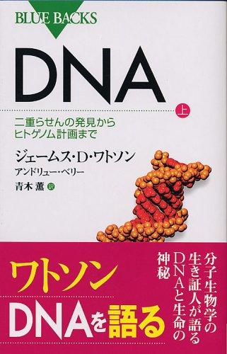 DNA (上)―二重らせんの発見からヒトゲノム計画まで (ブルーバックス)