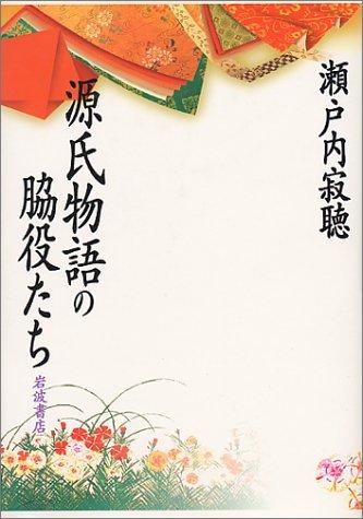 源氏物語の脇役たちの詳細を見る