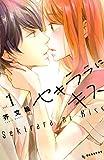 セキララにキス(1) (デザートコミックス)