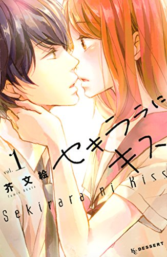 セキララにキス(1) (デザートコミックス)の詳細を見る