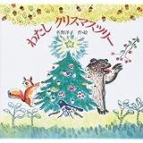 新装版 わたし クリスマスツリー (講談社の創作絵本)