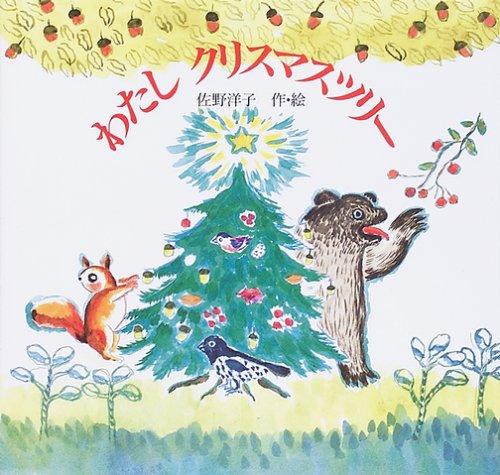 新装版 わたし クリスマスツリー (講談社の創作絵本)の詳細を見る