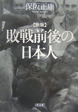 新版 敗戦前後の日本人 (朝日文庫 ほ 4-9)の詳細を見る
