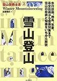 雪山登山 (ヤマケイ・テクニカルブック—登山技術全書)