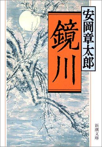 鏡川 (新潮文庫)