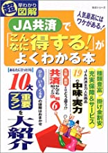 JA共済で「こんなに得する!」がよくわかる本―超早わかり図解 (生活シリーズ)