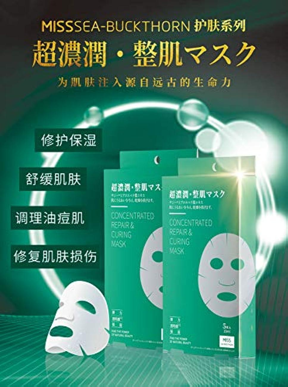 蒸し器割り込み喉が渇いた超濃潤?整肌マスク 25ml×5枚入 (green)