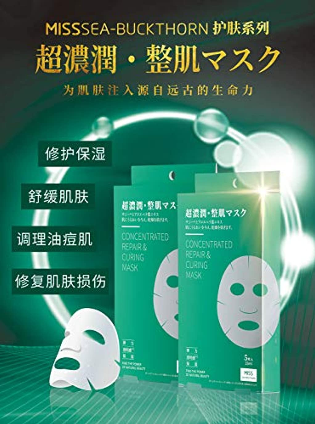 役員紳士気取りの、きざな発生超濃潤?整肌マスク 25ml×5枚入 (green)