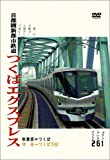 パシナコレクション 首都圏新都市鉄道 つくばエクスプレス[DVD]