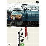 パシナ さよならブルートレ「あさかぜ」3 [DVD]
