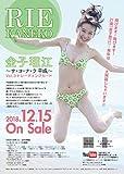 金子理江 ~サ・ヨ・ナ・ラ平成~ Vol.3 トレーディングカード BOX商品 1BOX=レギュラーコンプ54枚+レアカード2枚、全96種類