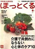 ほっとくる 2006年 10月号 [雑誌] 画像