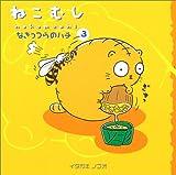 ねこむし〈3〉なきっつらのハチ (ねこむしえほん (3))