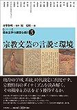 【シリーズ】日本文学の展望を拓く 3 宗教文芸の言説と環境 (シリーズ日本文学の展望を拓く)