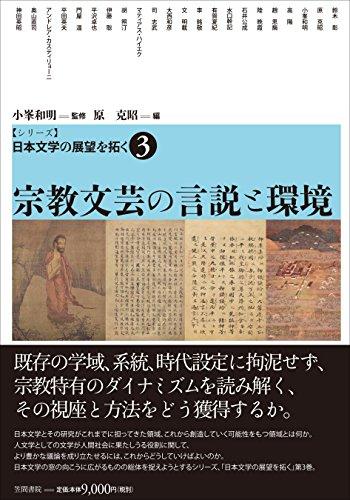 【シリーズ】日本文学の展望を拓く 3 宗教文芸の言説と環境 (シリーズ日本文学の展望を拓く)の詳細を見る
