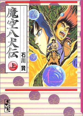 魔空八犬伝 (上) (講談社漫画文庫)の詳細を見る
