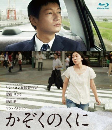 かぞくのくに(2011)