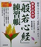 書き込み式「般若心経」練習帳