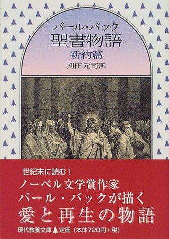 パール・バック聖書物語 (新約篇) (現代教養文庫 (1632))の詳細を見る