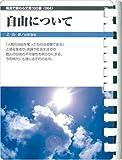 自由について (お風呂で読む文庫 64)