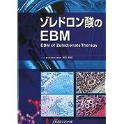 ゾレドロン酸のEBM