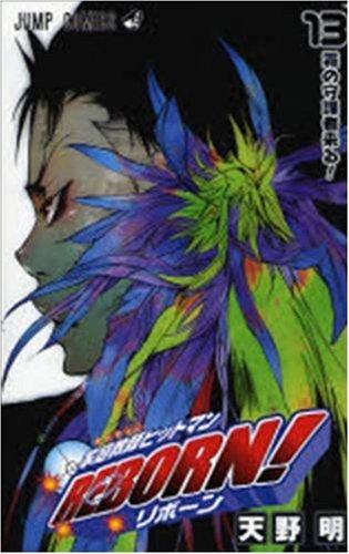 家庭教師ヒットマンREBORN! 13 (ジャンプコミックス)