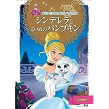 プリンセスのロイヤルペット絵本 シンデレラと こいぬの パンプキン ディズニーゴールド絵本