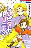 トリピタカ・トリニーク 2 (花とゆめコミックス)