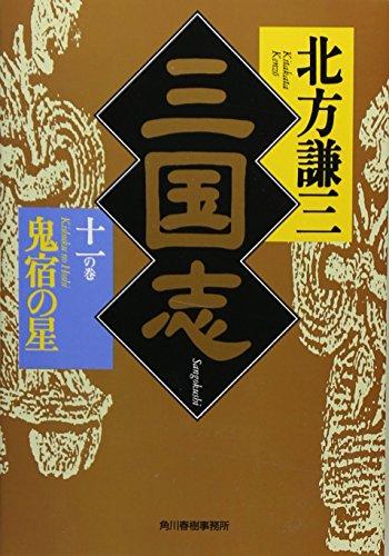 三国志〈11の巻〉鬼宿の星 (ハルキ文庫―時代小説文庫)の詳細を見る