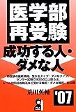 医学部再受験 成功する人・ダメな人〈2007年版〉 (Yell books)