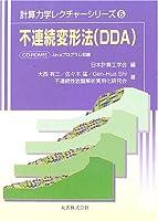 不連続変形法(DDA) (計算力学レクチャーシリーズ)