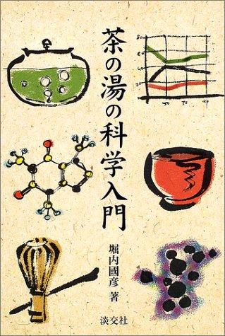 茶の湯の科学入門の詳細を見る
