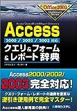 2000/2002/2003対応Accessクエリ&フォーム&レポート辞典 (Office2003 Dictionary Series)