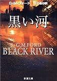 黒い河 (新潮文庫)