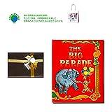 メモリアルギフト 誕生日 名前入り絵本「ビッグパレード」紙袋付き 豪華大人ラッピング