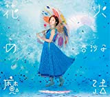 【Amazon.co.jp限定】花火の魔法(CD)(オリジナル・ステッカー付)